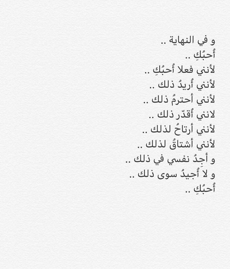آمين لكل دعواتك ودعواتي Romantic Quotes Love Words Words