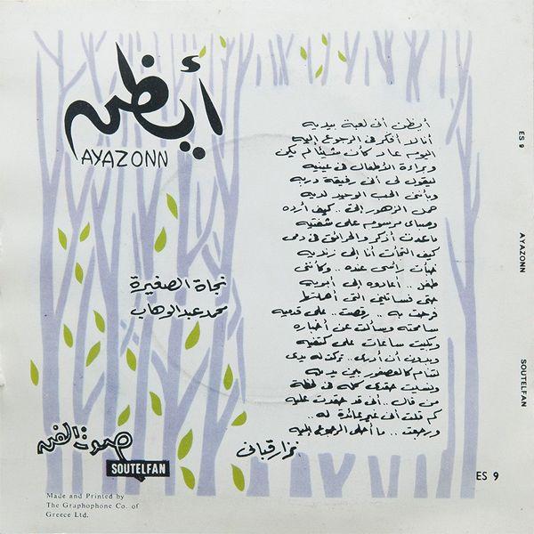 أيظن كلمات نزار قباني ألحان محمد عبد الوهاب غناء نجاة Prints Art Photo