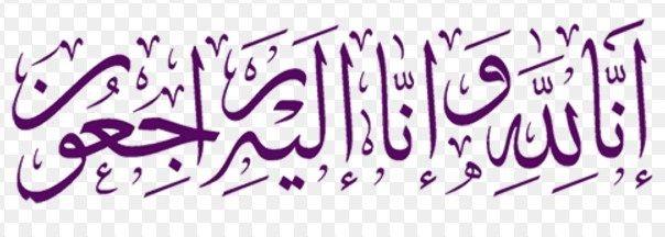 Contoh Kaligrafi Innalillahi Vector Desain Banner Inspirasi Desain Grafis Tulisan