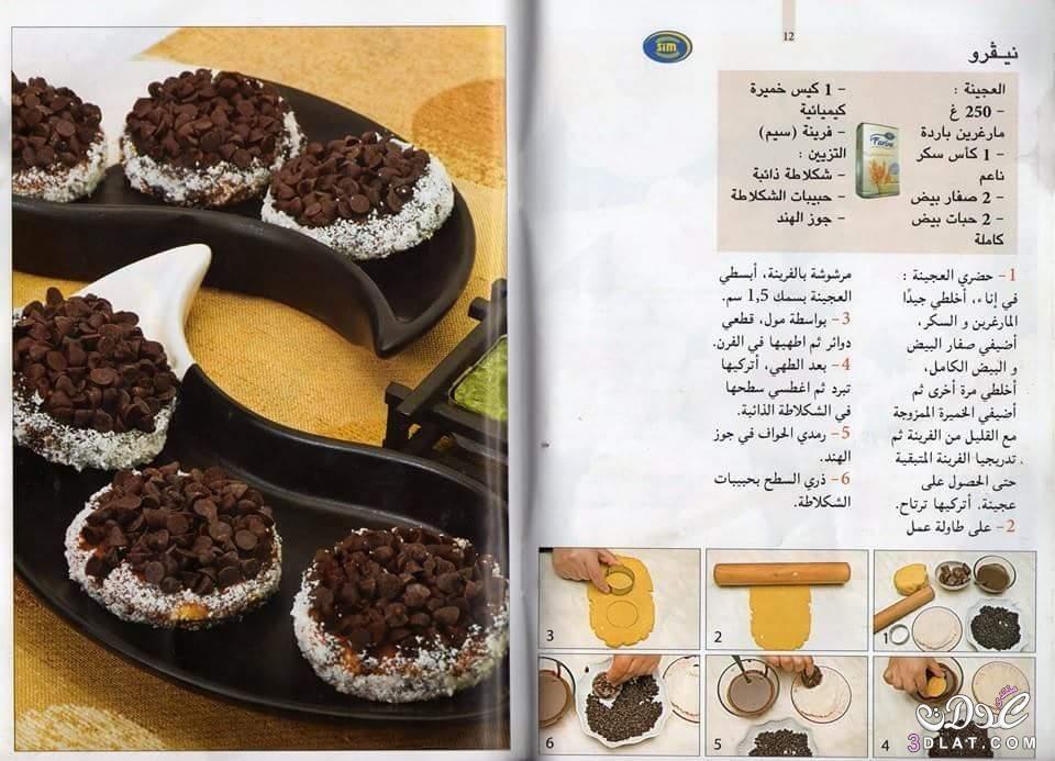 حلويات جزائرية Food Cooking Recipes Food And Drink