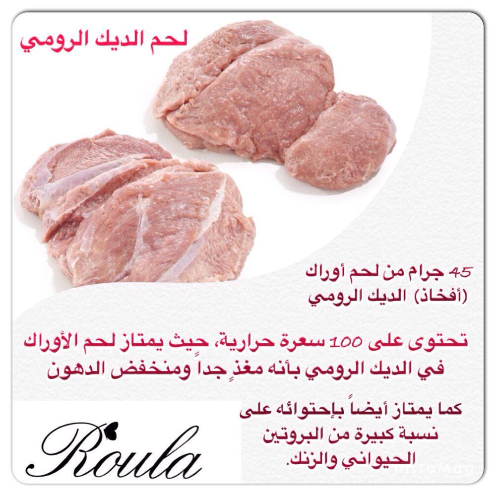 لحم الديك الرومي 45 جرام من لحم أوراك أفخاذ الديك الرومي تحتوى على 100 سعرة حرارية حيث يمتاز لحم الأوراك في الديك الرومي بأنه مغذ جد Food Food Hacks Meat