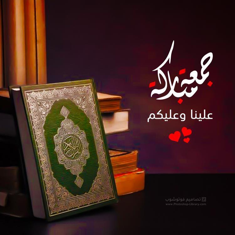 جمعة مباركة علينا وعليكم 2021 صور يوم الجمعه Home Decor Decals Book Cover Decor