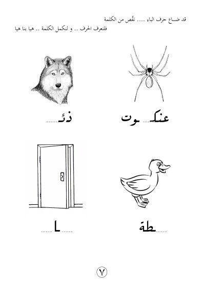 7 أكتب الحرف الناقص Arabic Kids Arabic Alphabet For Kids Arabic Alphabet