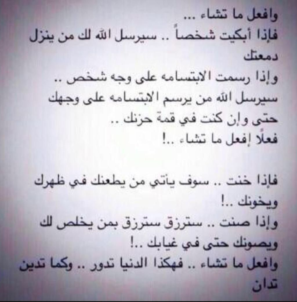 Pin By Loulou Nassar On Arabic Sayings Quotes Sayings Math