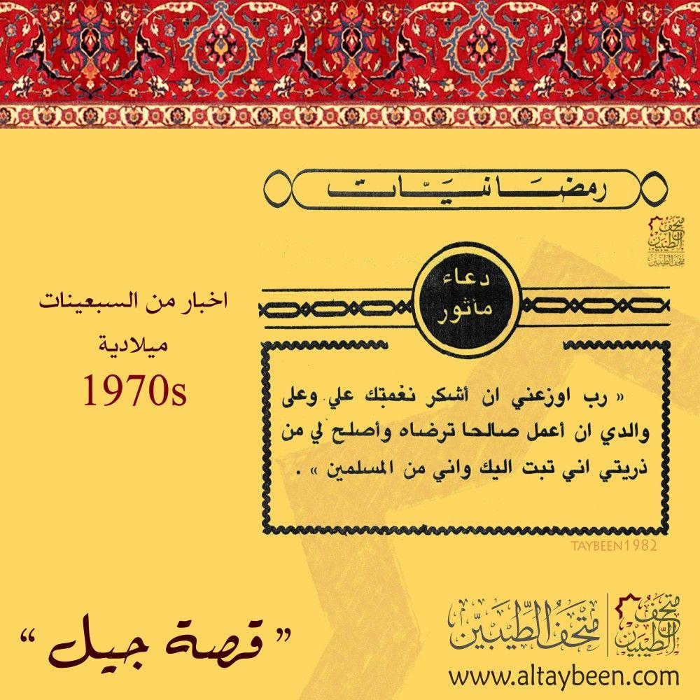 رمضانيات من احد الصحف في نهاية السبعينات ميلادية قصة جيل متحف الطيبين زمان ذكريات الطيبين الخبر فيمتو Slg