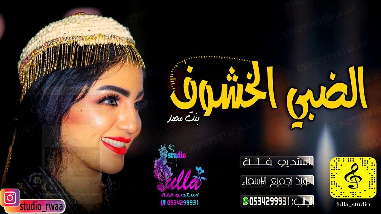شيلات عروس حماسيه الضبي الخشوف بدون حقوق مجانيه مدح باسم الهنوف بنت محمد Movie Posters Movies Poster