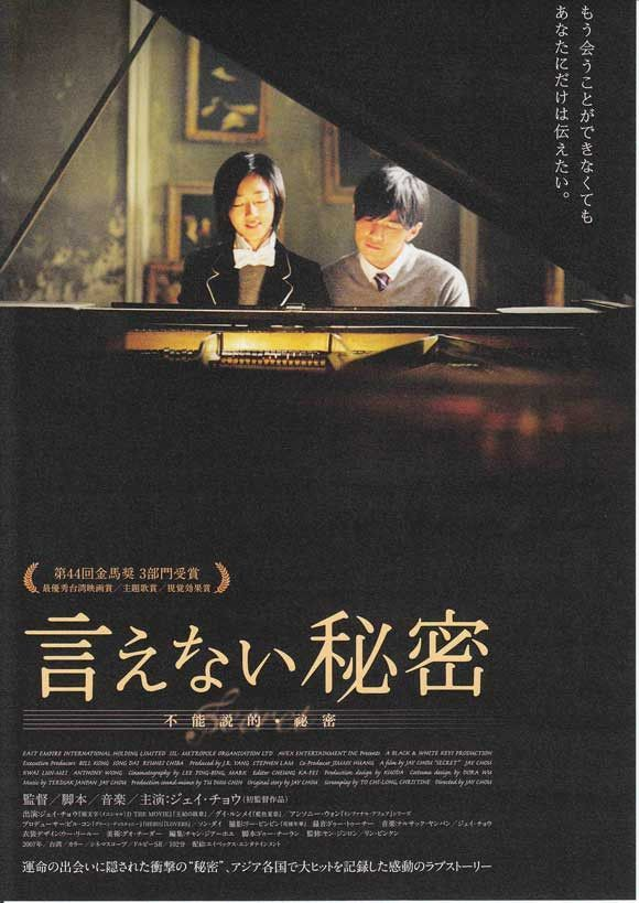 Secret Japanese 11x17 Movie Poster 2007 Chinese Movies Movie Posters Romantic Drama