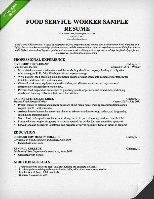Food Service Worker Resume Template For Free Download Free - server example resume