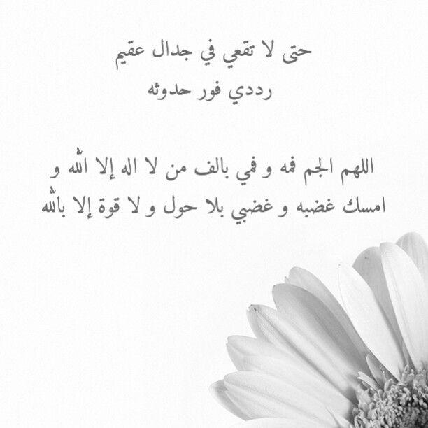 دعاء للمتزوجات و المقبﻻت على الزواج Arabic Words Words Arabic Calligraphy