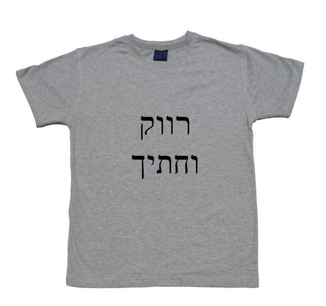 874e396ef7f2 Hebrew shirt
