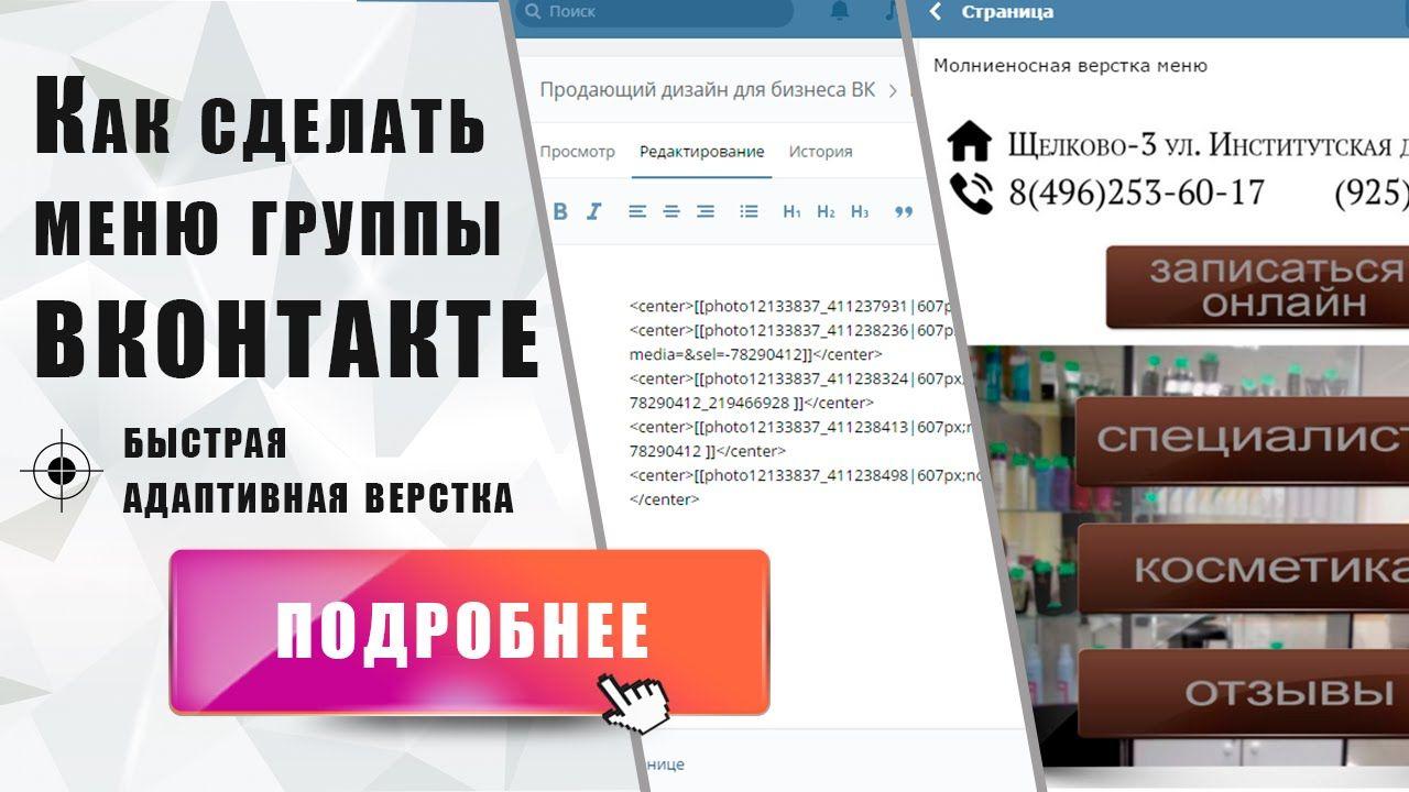 Как сделать хештеги вконтакте фото 779