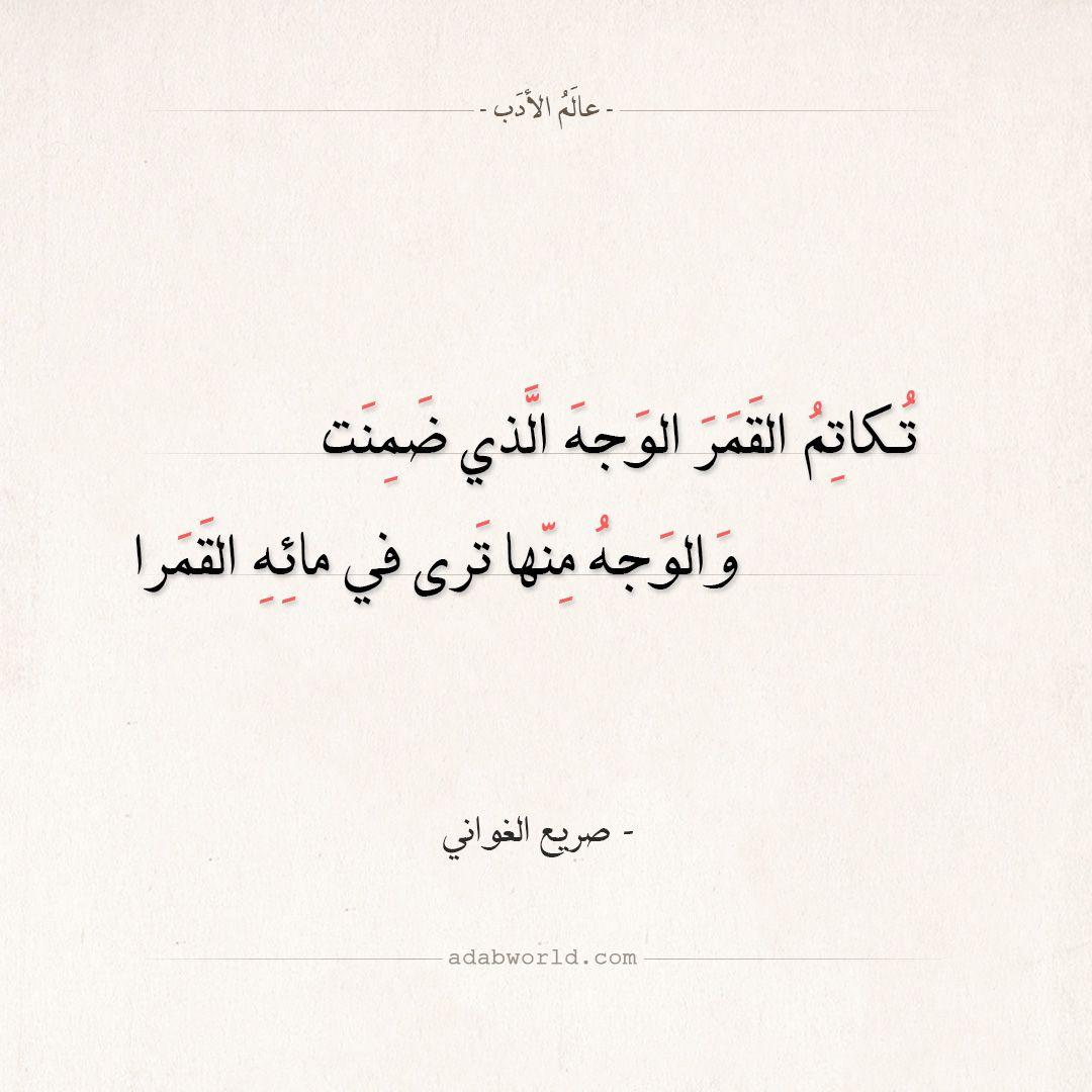 شعر صريع الغواني لما بدا القمر استحيت فقلت لها عالم الأدب Arabic Calligraphy