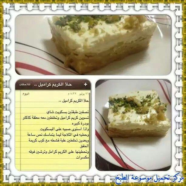 وصفات حلويات حلا كيك تشيز وصفة حلو حلى Dessert Recipes Recipes Food