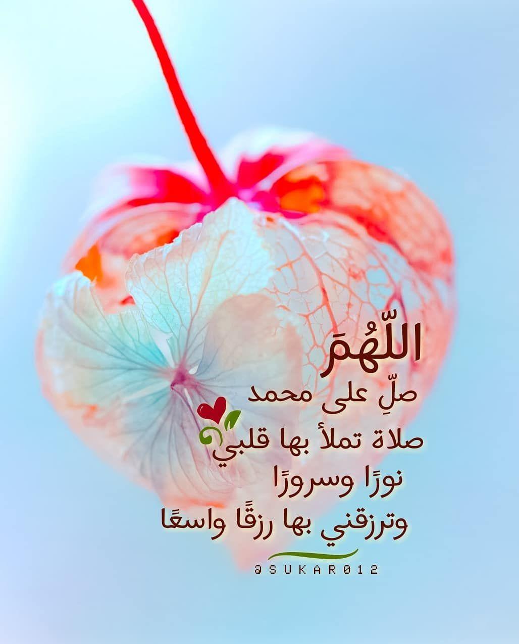 Sukar012 Shared A Photo On Instagram الله م صل على م حمد صلاة تملأ بها قلبي ن ور ا وصلاح ا Beautiful Arabic Words Phone Wallpaper Quotes Good Morning Gif