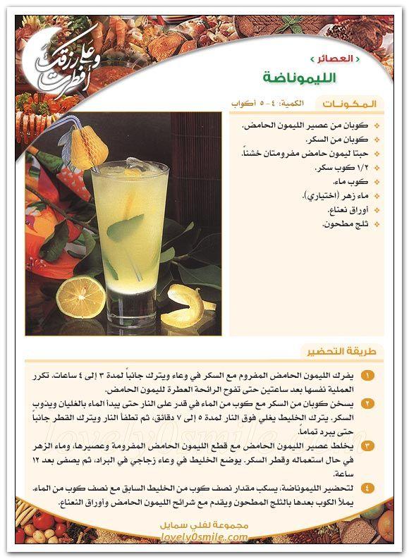 الليموناضة Save Food Smoothie Flavors Cooking Recipes Desserts