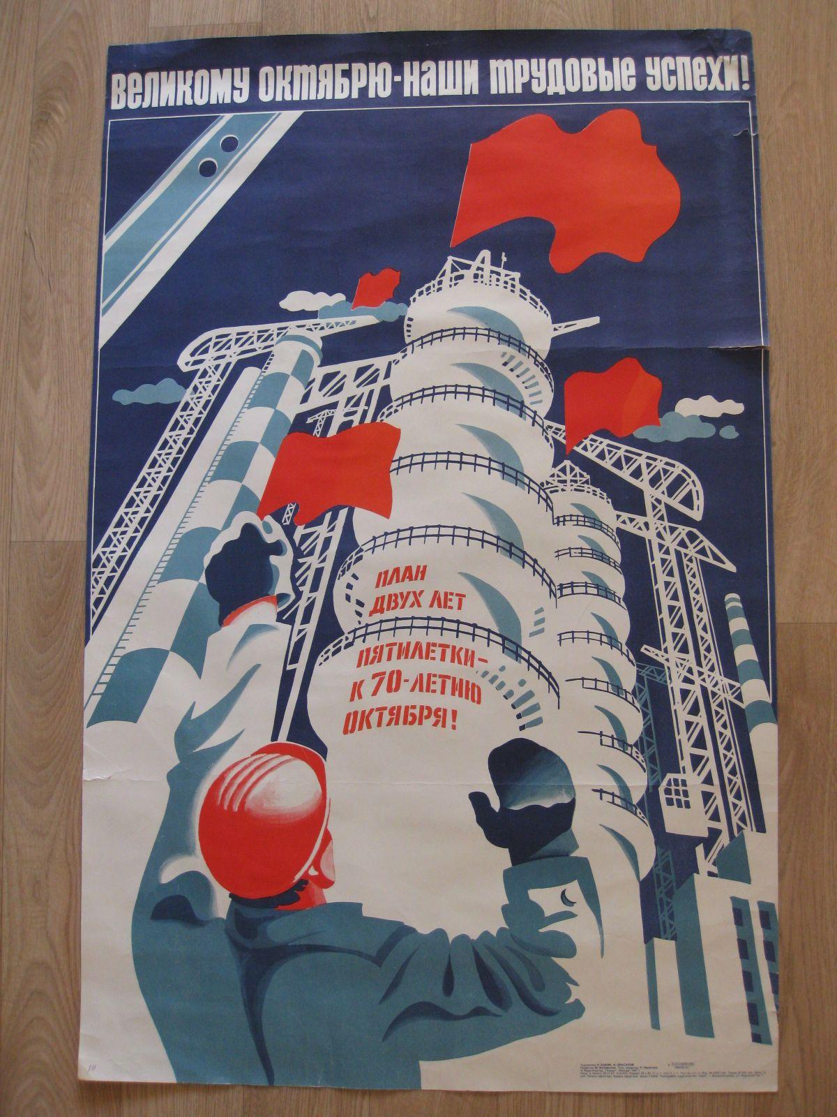 Original Vtg 1987 Big Soviet Russian USSR Industrial Propaganda Poster Space | eBay
