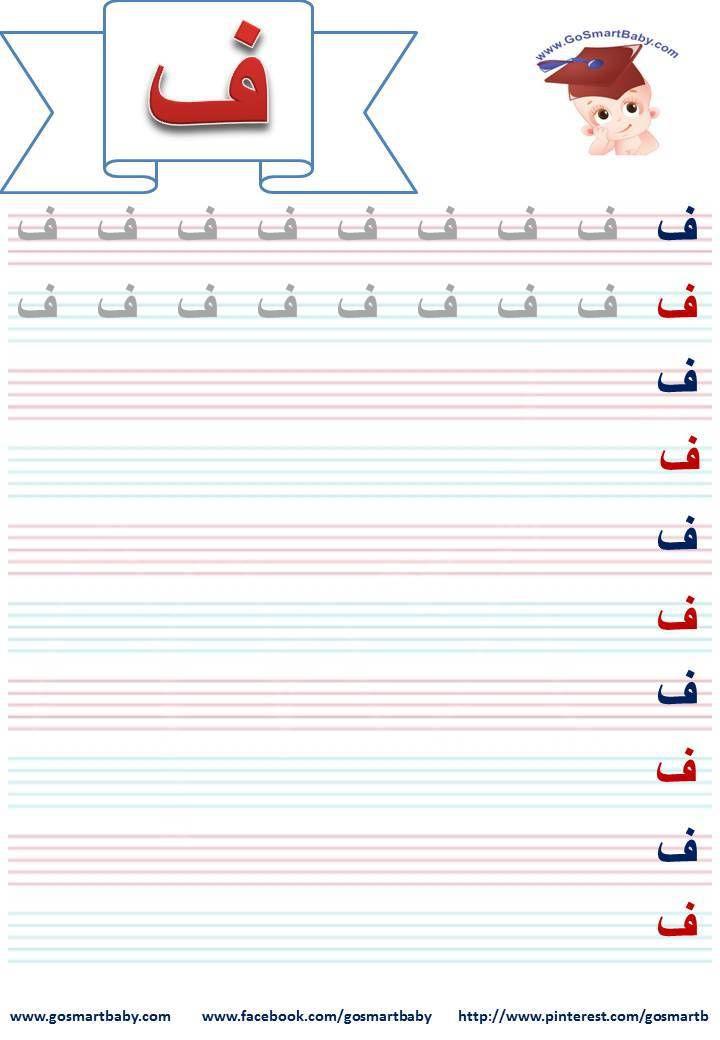 Smart Baby تعلم كتابة الحروف العربية حرف الفاء ف Arabic Alphabet For Kids Arabic Alphabet Learning Arabic