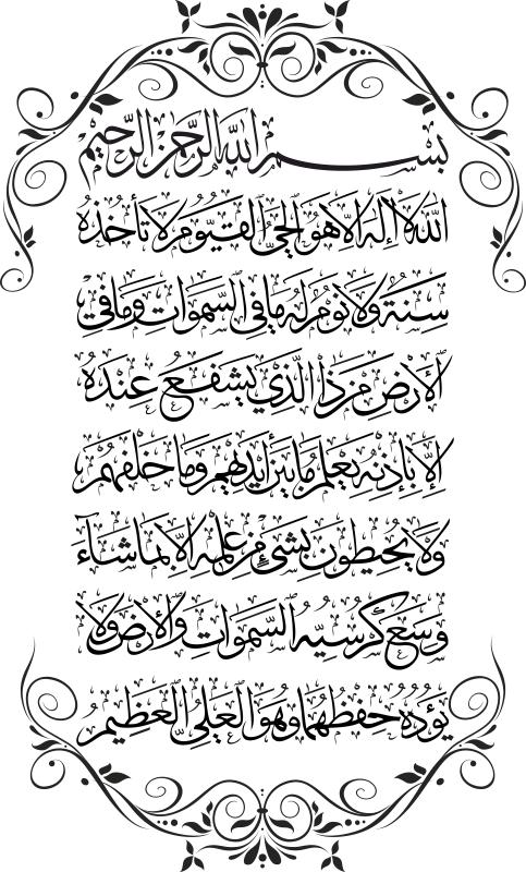 اية الكرسي Free Vector Cdr Islamic Art Calligraphy Islamic Calligraphy Painting Islamic Caligraphy Art