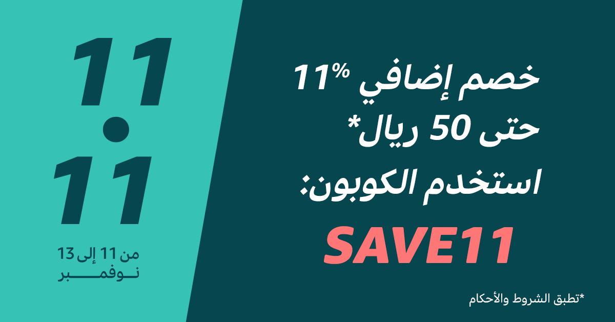 قم بتوفير 11 إضافية عند استخدام كود Save11 Save Extra 11 When You Use The Coupon Code Save11 تطبق الشروط والأحكام Terms And Condition Calm Artwork Calm
