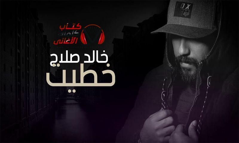كلمات اغنية خطيت خالد صلاح Movie Posters Fictional Characters Movies