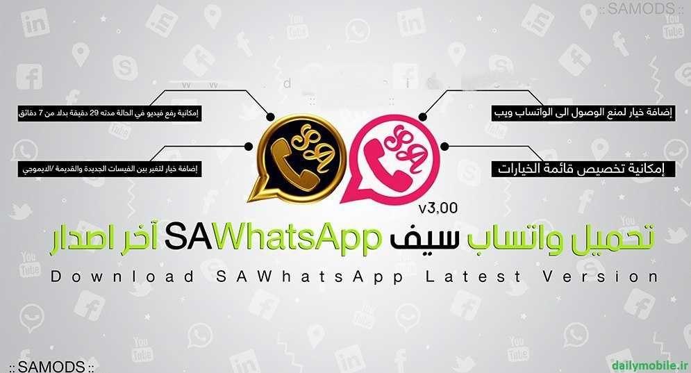 دانلود نسخه جدید واتساپ طلایی برای اندروید Sawhatsapp Gold Web Development Design Professional Web Design Web Design