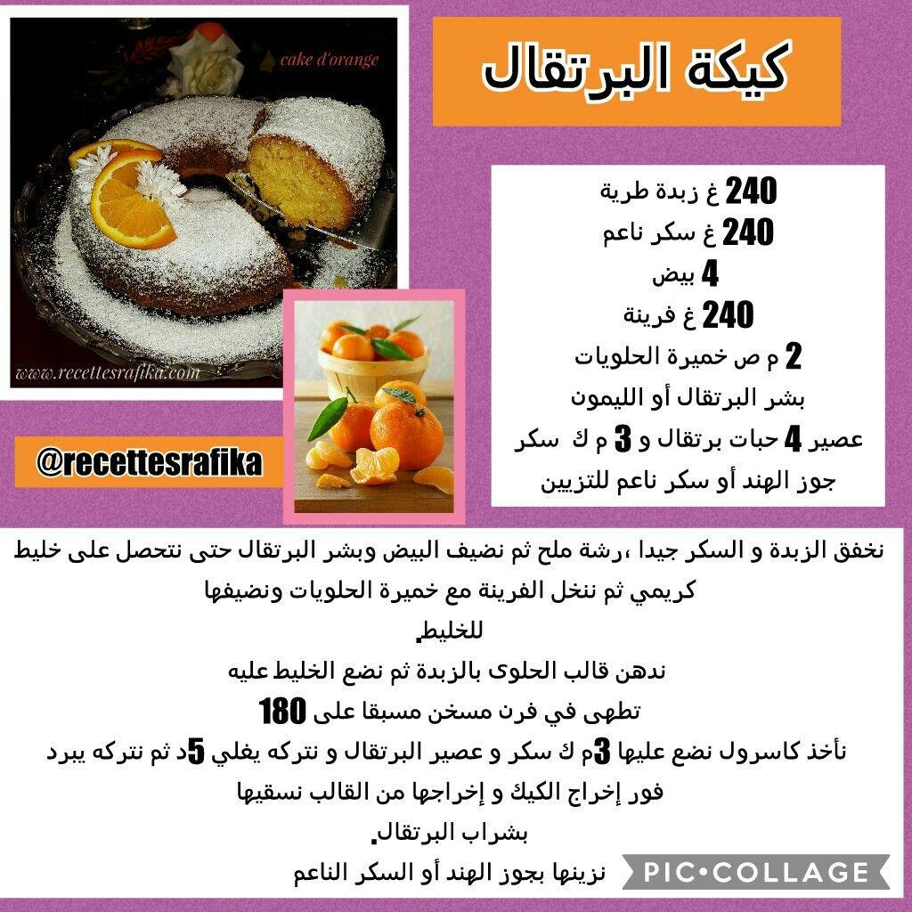 كيك البرتقال وصفة راءعة لمحبي الكيك و البرتقال Orange Cake