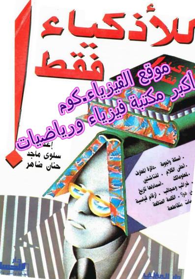 تحميل كتاب للأذكياء فقط Pdf كاملا برابط مباشر Download Books Pdf Books Books