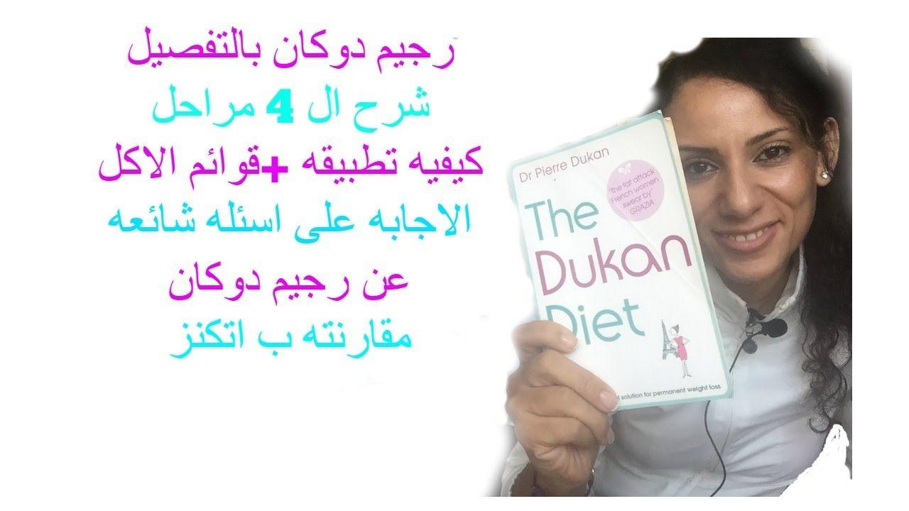 رجيم بدون حرمان دوكان بالتفصيل قوائم الاكل مع مقارنته ل اتكنز دايت افراح Dukan Diet Dukan Diet