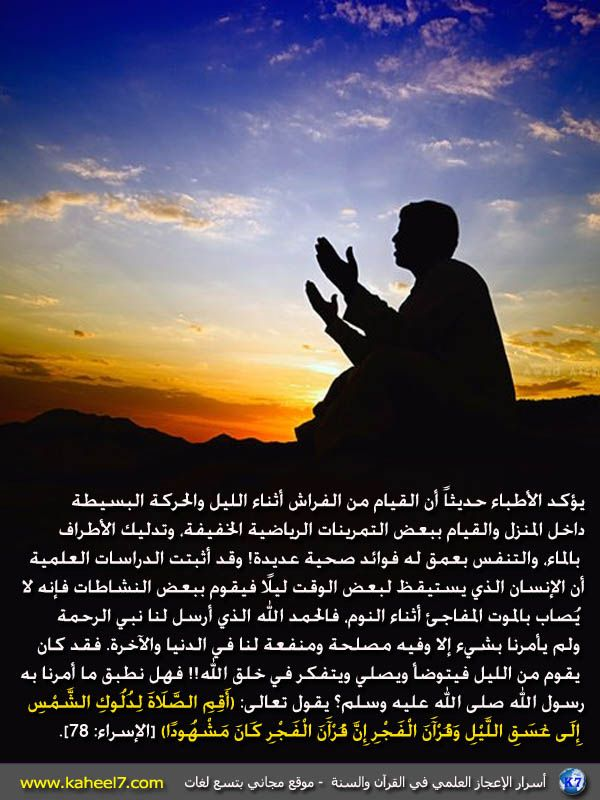 صورة وآية الحكمة الطبية من عبادة قيام الليل Quran Okay Gesture 35th