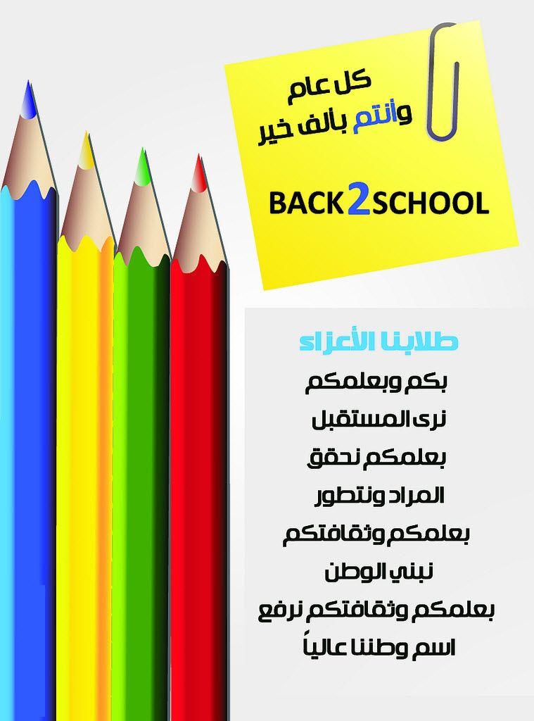 العودة للمدارس School Illustration School Gifts School Stickers