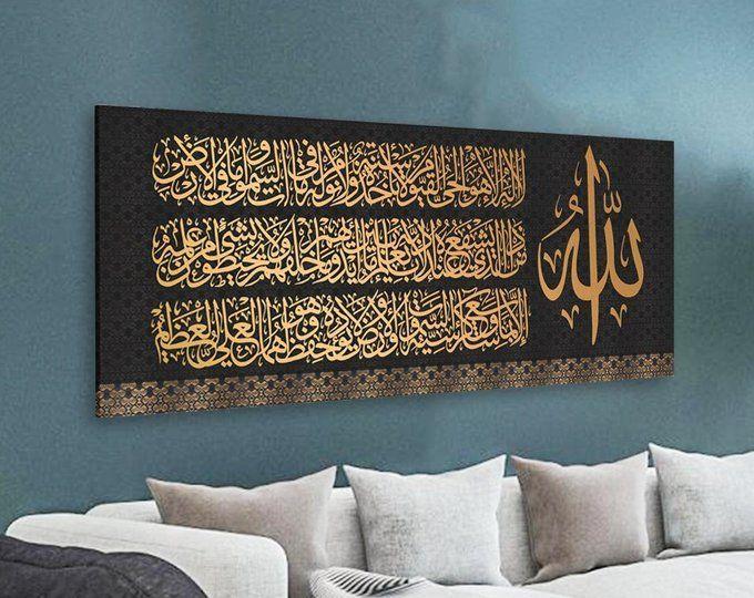 Islamic Wall Art Canvas Framed For Muslim Home Decor Quran Etsy Islamic Wall Art Islamic Wall Decor Calligraphy Wall Art