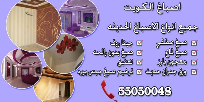 صباغ الكويت Poker Youtube
