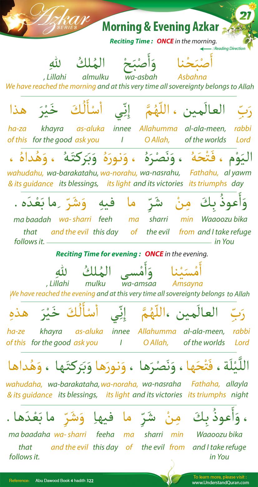 Azkar And Duas Word For Word Series From Quran And Sunnah Understand Al Qur 39 An Academy Quran Quran Arabic Learn Quran