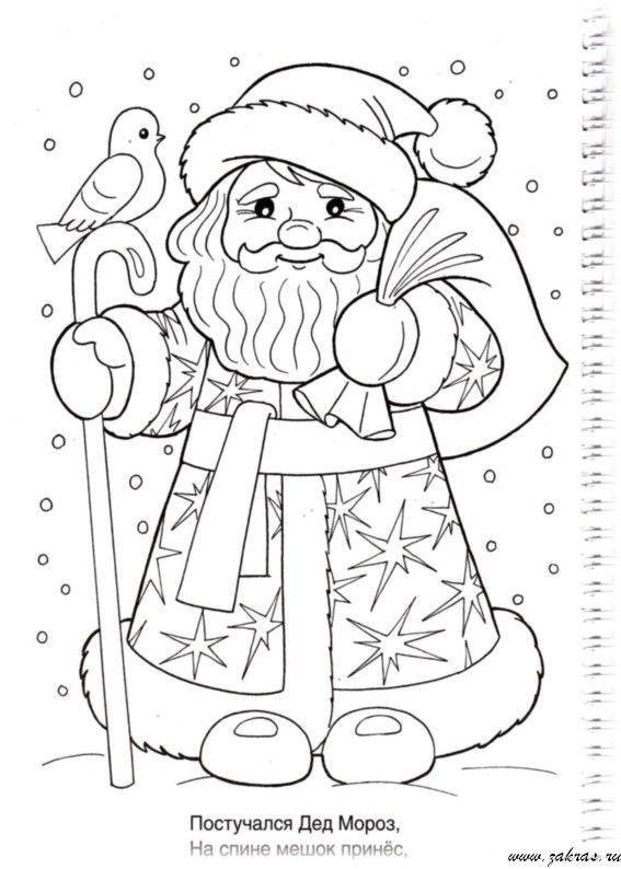 Pin By Shana Marie Walker On Coloring For Kids Christmas