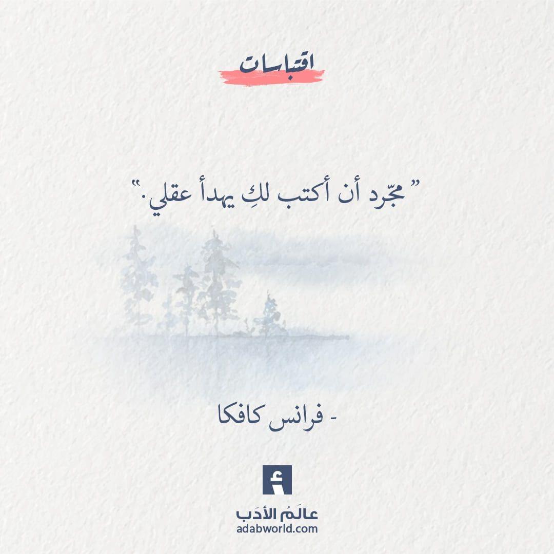 مج رد أن أكتب لك من اقتباسات فرانس كافكا عالم الأدب Like Quotes Words Quotes Love Smile Quotes