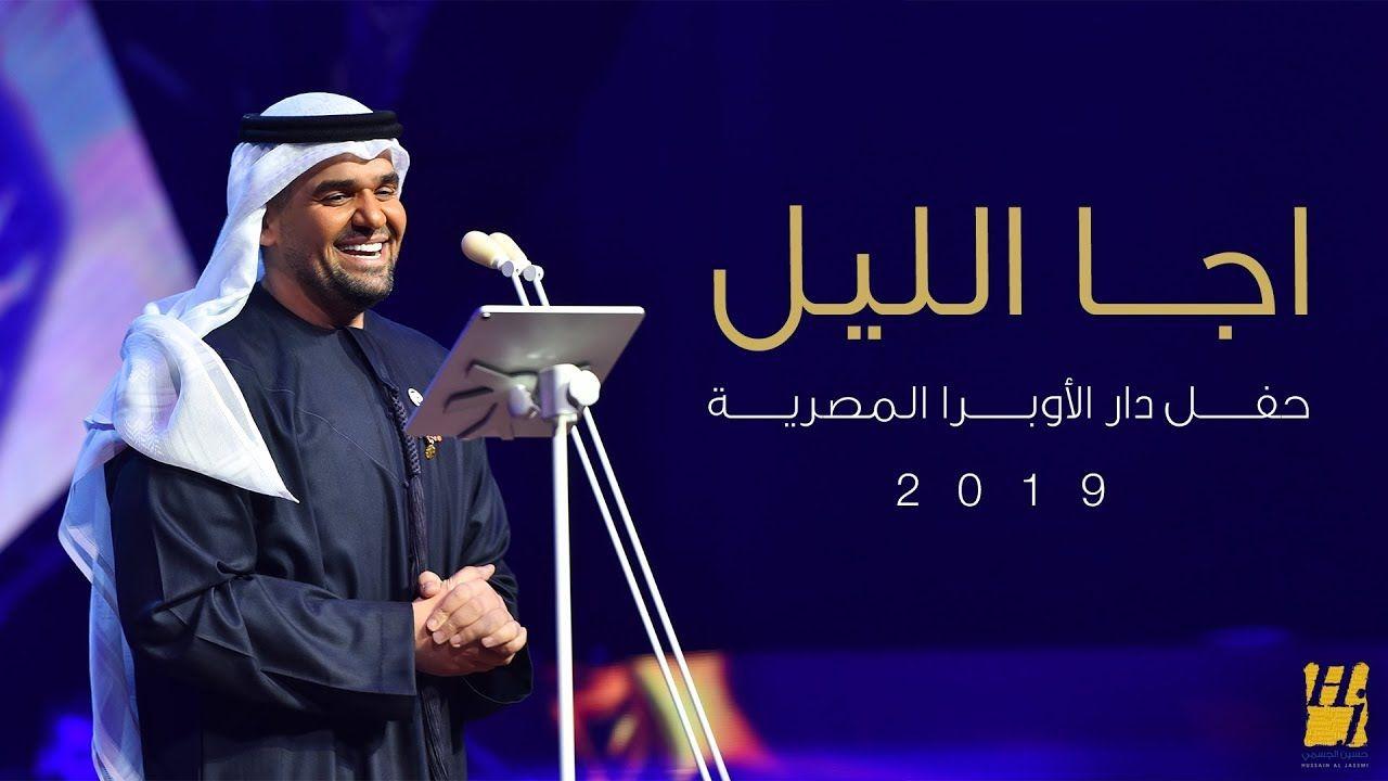 حسين الجسمي اجا الليل دار الأوبرا المصرية 2019 Cute Profile Pictures Youtube Videos Songs