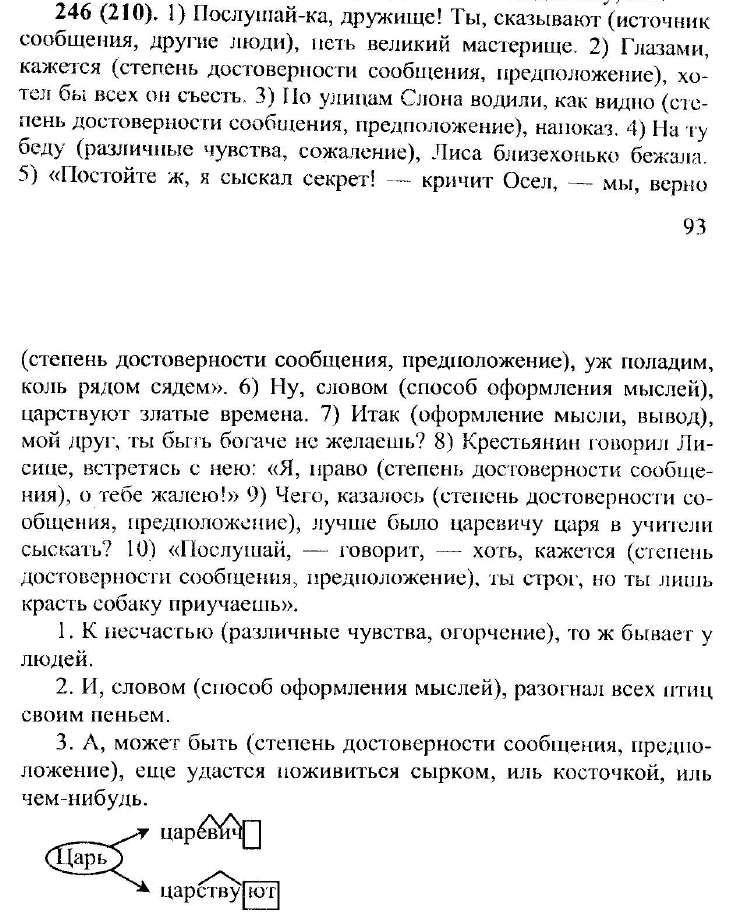 гдз шклярова 7 класс сборник упражнений