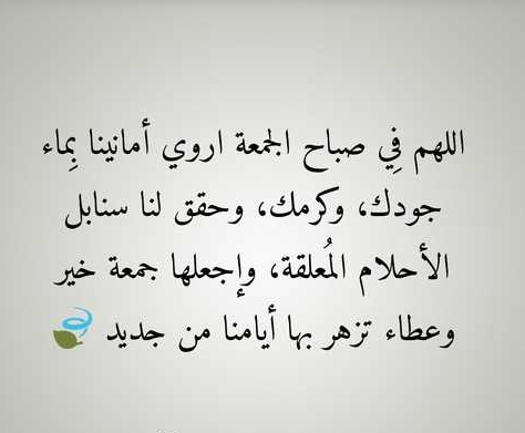 أجمل أدعية يوم الجمعة دعاء يوم الجمعة Arabic Calligraphy Blog Posts Blog
