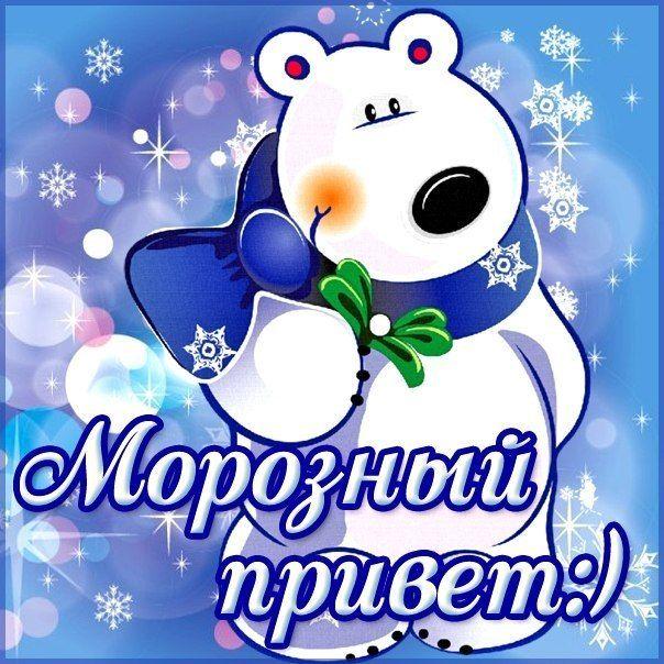 открытка тебе мой снежный привет праздник будет ласков