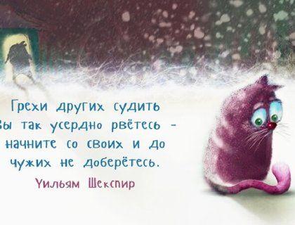 """""""Я ненавижу в людях ложь...""""- очень искреннее ..."""