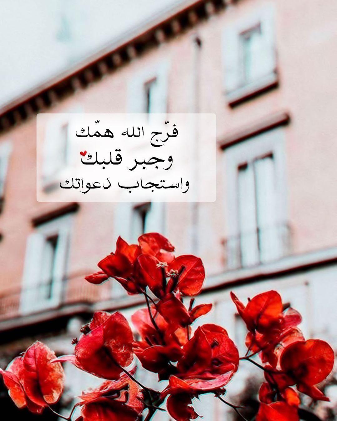 P E A R L A On Instagram لك ل من ي قرأ فر ج الله همك وج بر قلبك واست جاب دعواتك ㅤㅤ مساؤكم طم Birth Flowers Friday Messages Islamic Quotes Quran