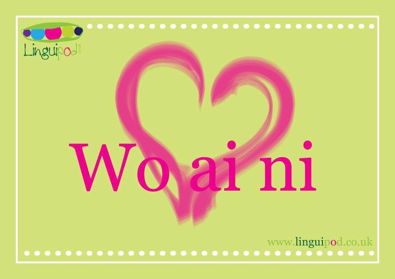 Wo ai ni i love you in chinese mandarin love you