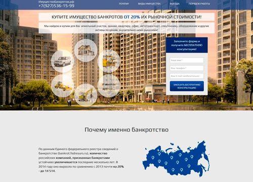 ИМУЩЕСТВОБАНКРОТОВ.РФ