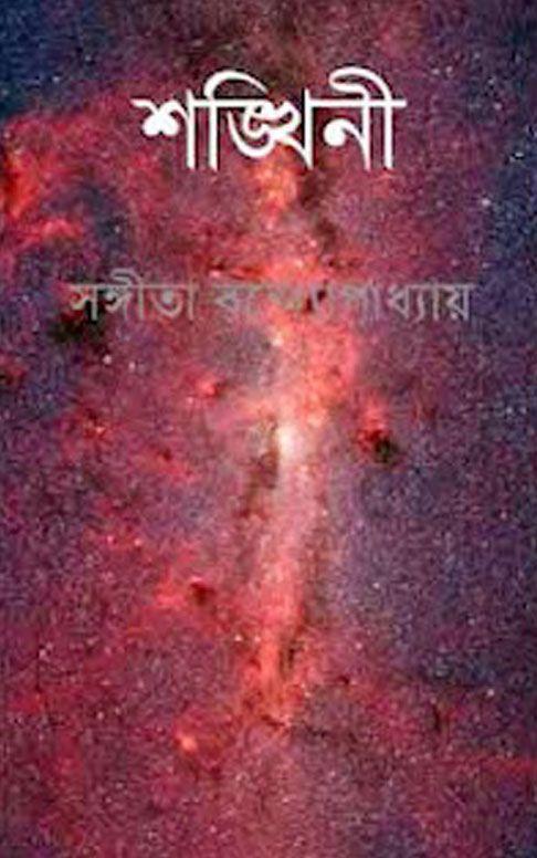 Download bangla free uponnash ebook