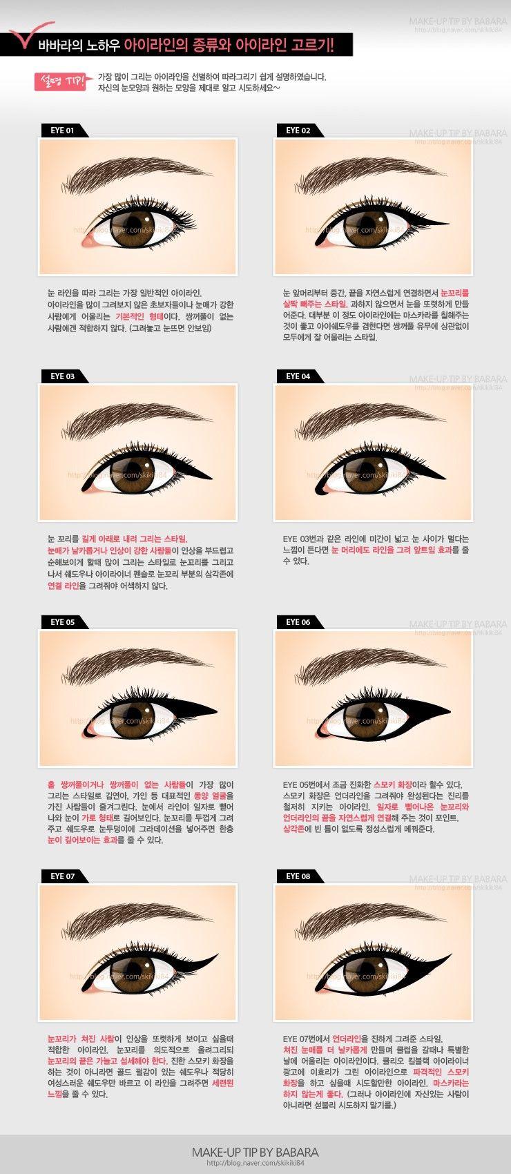 아이라인 eyeliner