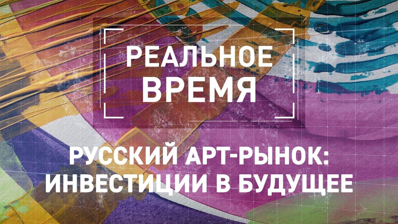 Русский арт-рынок: инвестиции в будущее [Реальное время]