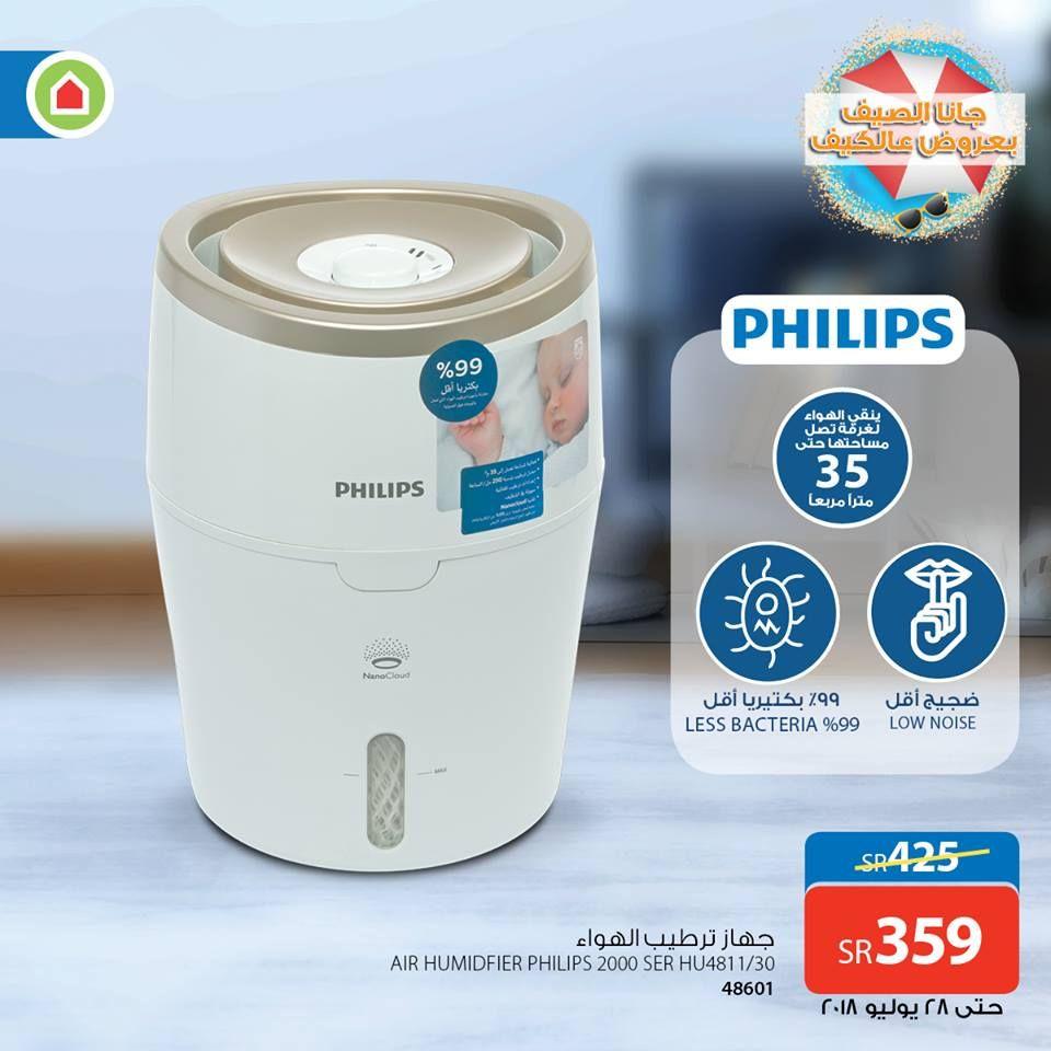 عروض ساكو السعودية على أجهزة تنقية الهواء ليوم الاربعاء 27 6 2018 عروض اليوم Philips Bacteria Toothpaste
