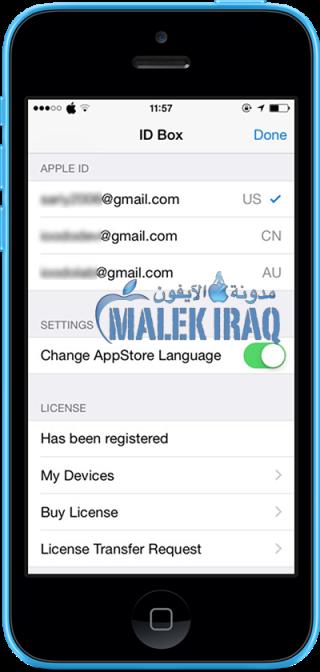 Idbox اداة لوضع اكثر من حساب في اب ستور Places To Visit Language Iraq