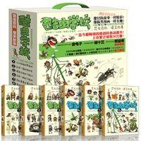 酷虫学校 1 6 套装 昆虫记爆笑故事央视著名节目主持人 金龟子