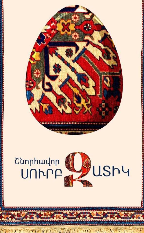 большую армения пасха открытки один испанских